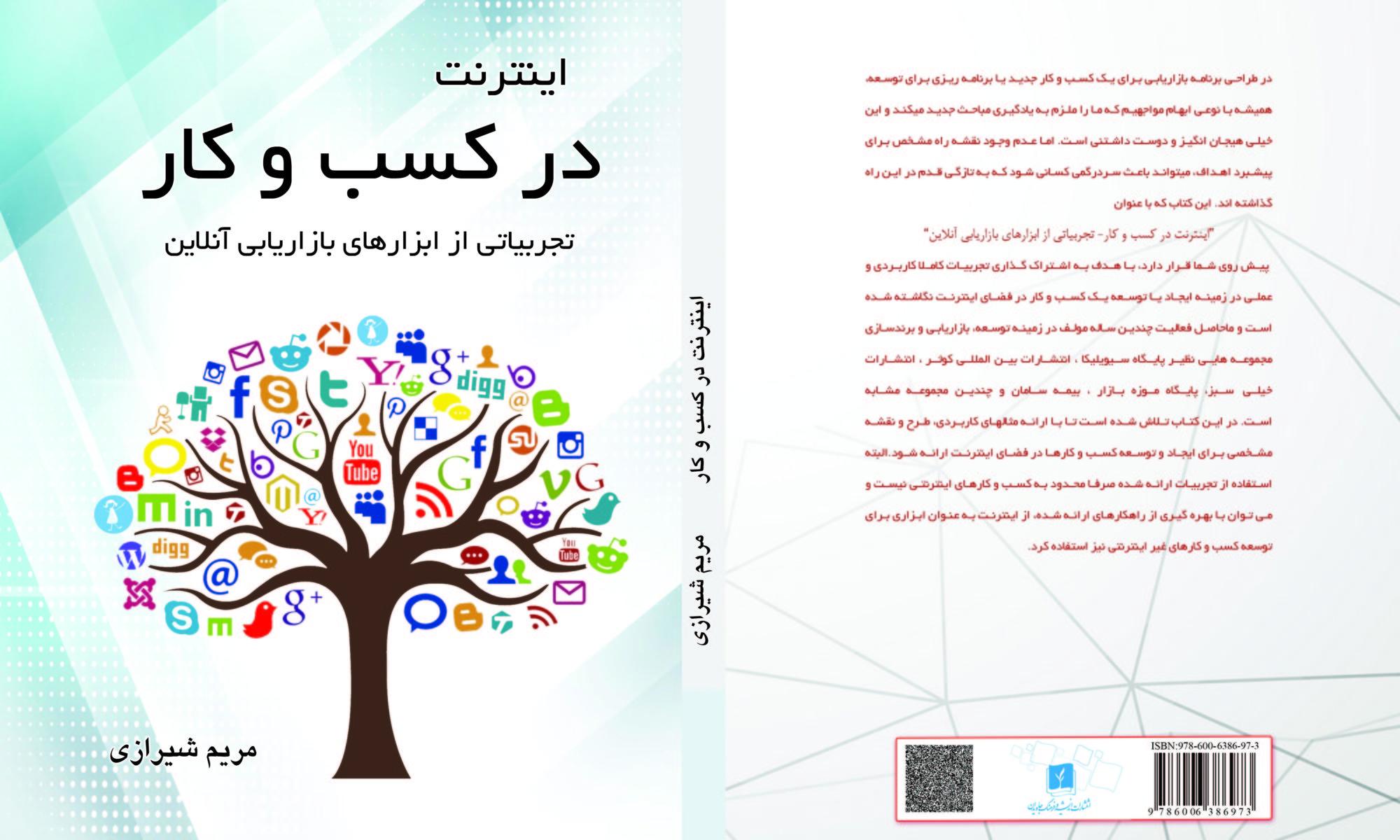کتاب اینترنت در کسب و کار